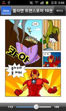 졸라맨 트랜스포머 만화 apk screenshot