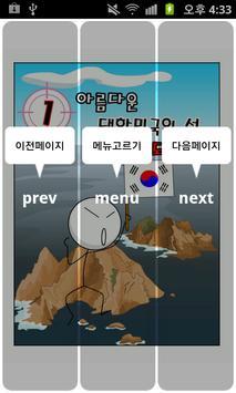 졸라맨 건즈 스페셜 만화 apk screenshot