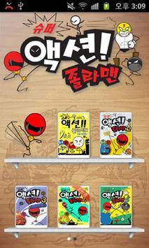 슈퍼액션 졸라맨 만화 poster