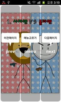 슈퍼액션 졸라맨 만화 apk screenshot