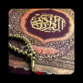 Murottal AlQuran 30 Juz icon