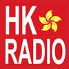 HK Radio - Hong Kong Radios simgesi
