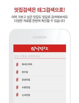 맛길 - 당신의 미각을 위한 맛집 지도 apk screenshot