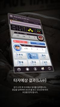 라이브볼(LiveB@ll): 스포츠 리워드앱 screenshot 3