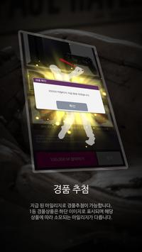 라이브볼(LiveB@ll): 스포츠 리워드앱 screenshot 5