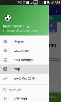 বিশ্বকাপ ফুটবল ২০১৮ screenshot 3