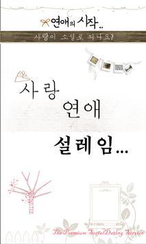 [소개팅]카카오톡ID를 이용한 소셜데이팅[연애의시작] poster