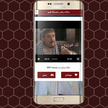حالات واتس مضحكة فيديو screenshot 2