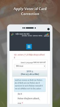 Apply Voter Id Card Correction Online screenshot 1