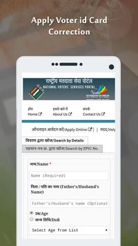 Apply Voter Id Card Correction Online screenshot 2