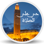 Adhan Maroc الآذان في المغرب icon