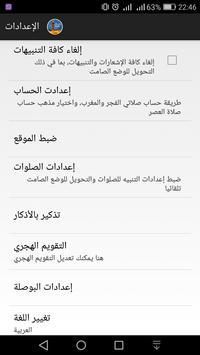 Adhan Maroc الآذان في المغرب apk screenshot