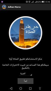 Adhan Maroc الآذان في المغرب poster