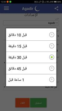 Salat First Maroc: Aw9at Adhan apk screenshot