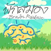 Math Quiz Game - Brain Relax icon