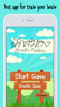 Math Quiz Game - Brain Relax poster