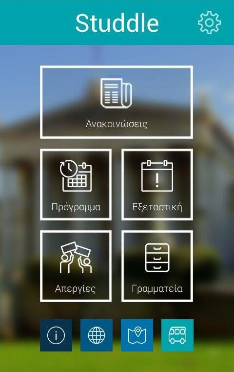 εφαρμογές