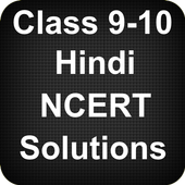 Class 9-10 Hindi NCERT Solutions icon