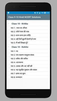 Class 9-10 Hindi NCERT Solutions screenshot 1