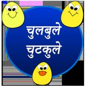 Chulbule Chutkule icon
