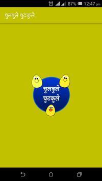 Chulbule Chutkule poster