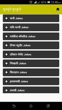 Chulbule Chutkule apk screenshot