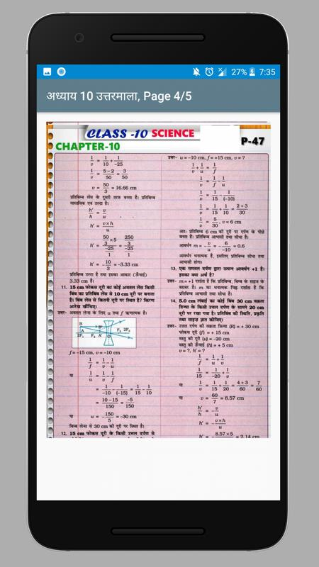 ncert solutions for class 10 science hindi medium