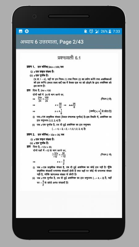 ncert solutions for class 9 maths in hindi medium pdf