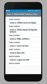 Class 11 Maths NCERT Solutions - Part 1 (Hindi) screenshot 1