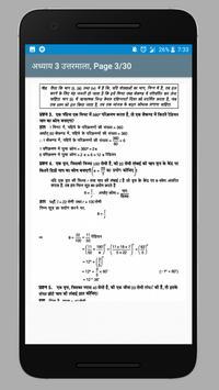 Class 11 Maths NCERT Solutions - Part 1 (Hindi) screenshot 2