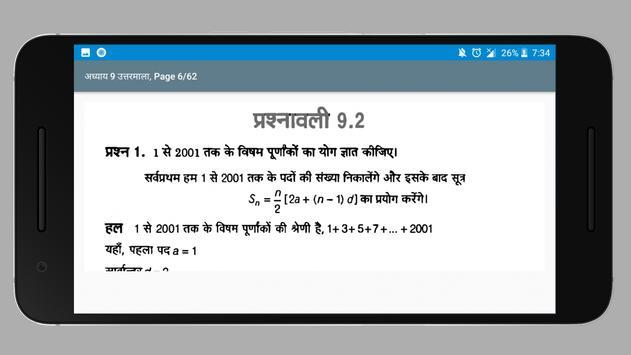 Class 11 Maths NCERT Solutions - Part 1 (Hindi) screenshot 4