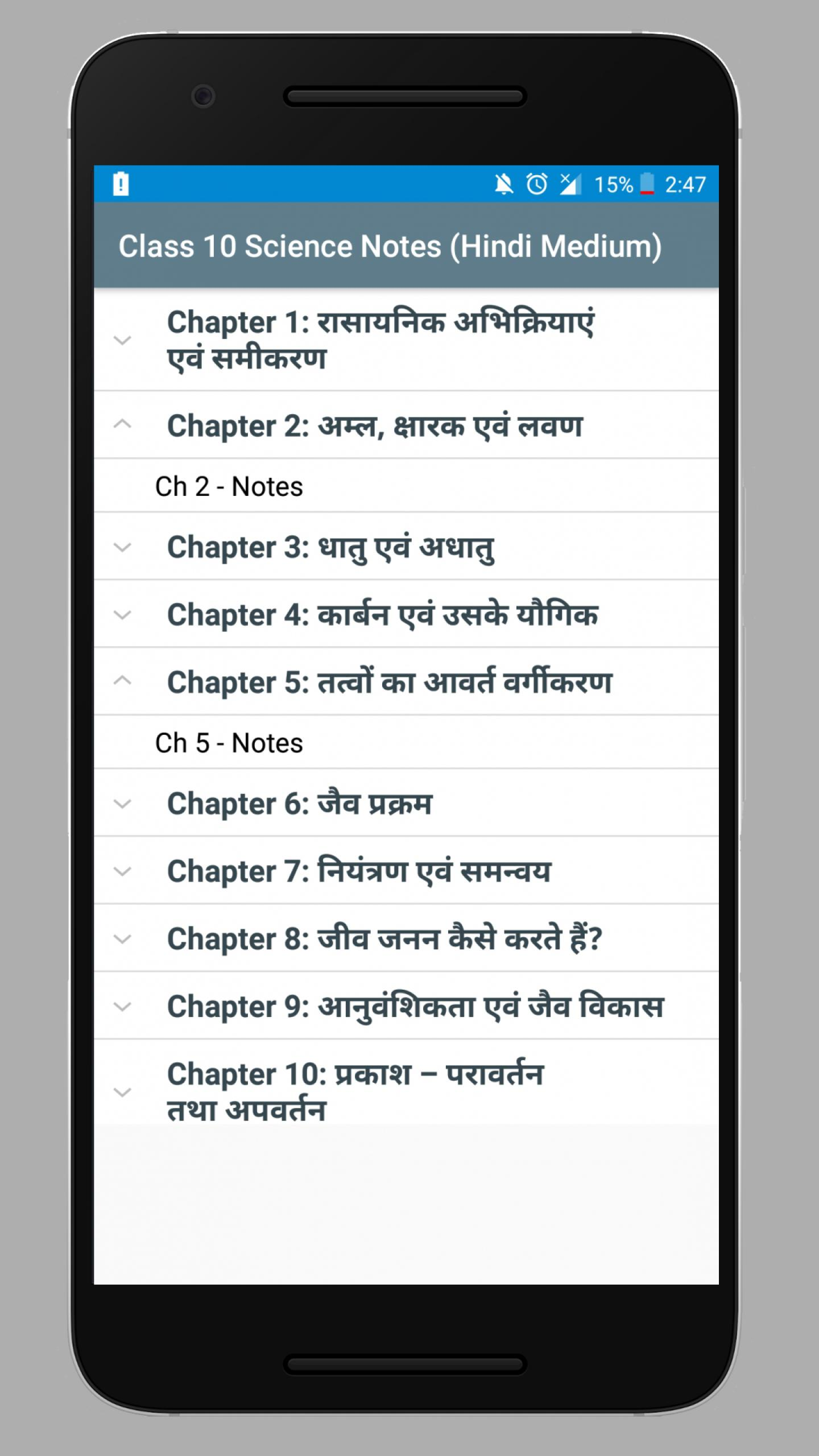 Class 10 Science Notes (Hindi Medium) for Android - APK Download