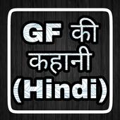 Girlfriend ki Kahani in Hindi icon
