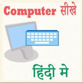 कंप्यूटर सीखे हिंदी में icon