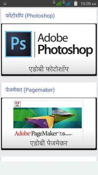 कंप्यूटर सीखे हिंदी में screenshot 4