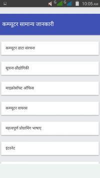 कंप्यूटर सीखे हिंदी में screenshot 5