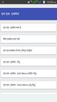 कंप्यूटर सीखे हिंदी में screenshot 6