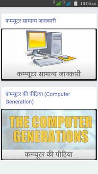 कंप्यूटर सीखे हिंदी में poster