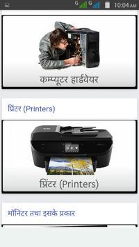 कंप्यूटर सीखे हिंदी में screenshot 1