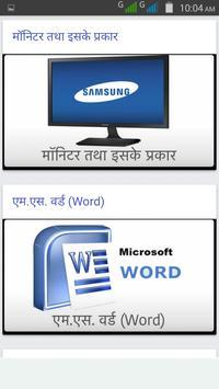 कंप्यूटर सीखे हिंदी में screenshot 2