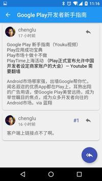 StudyJams 中国系列活动交流论坛 apk screenshot