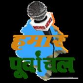 Hamara Purvanchal icon