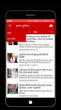 Hamara Purvanchal screenshot 3