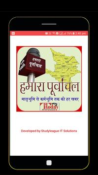 Hamara Purvanchal poster