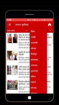 Hamara Purvanchal screenshot 2