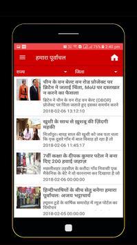 Hamara Purvanchal screenshot 4