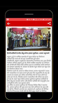 Hamara Purvanchal screenshot 5