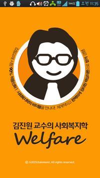 나눔과 채움! 사회복지학 poster