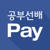 공부선배Pay - 학원 O2O 플랫폼 icon