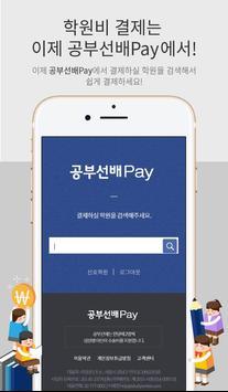공부선배Pay - 학원 O2O 플랫폼 poster